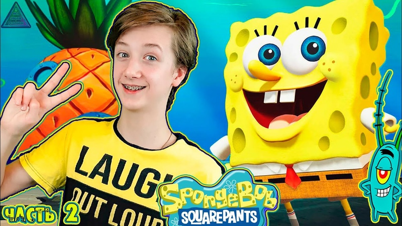 ГУБКА БОБ КВАДРАТНЫЕ ШТАНЫ SPONGE BOB BATTLE FOR BIKINI BOTTOM игра 2020 часть 2