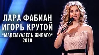 Лара Фабиан и Игорь Крутой - шоу Мадемуазель Живаго 2010