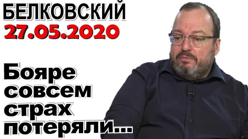 Авторитет царя нынче не тот! - Станислав Белковский... 27.05.2020