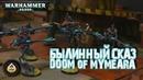 Былинный Сказ Doom of Mymeara Warhammer 40k