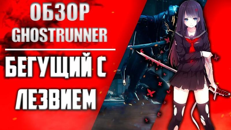 Mirrors edge с катаной Ghostrunner ВидеоОбзор