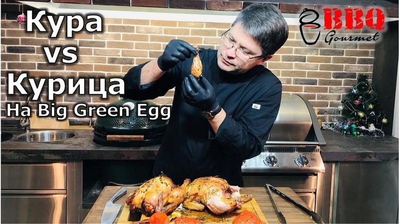 Кура vs курица на гриле Big Green Egg Grilled chicken