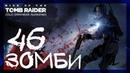 ЗОМБИ АТАКУЮТ 46 ► Холодная Тьма ► Rise of the Tomb Raider: Cold Darkness Awakened