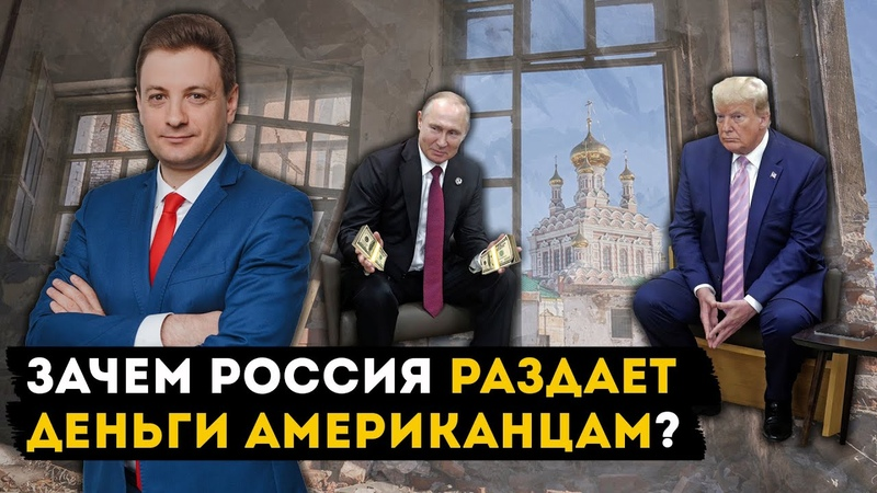 Точка зрения Зачем Россия раздаёт деньги гражданам США во время пандемии