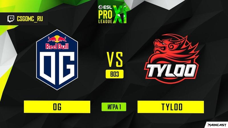 OG vs TYLOO [Map 1, Inferno] (Best of 3) ESL Pro League   Groups