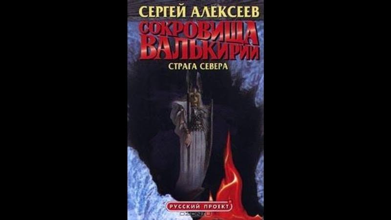 С Алексеев Сокровища валькирии книга 2 Страга севера часть 2