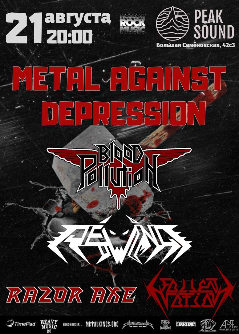 Афиша Москва METAL AGAINST DEPRESSION