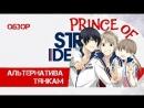 Cat L`ert - Обзор аниме Принц Страйда Альтернатива тянкам / Prince of Stride Alternative