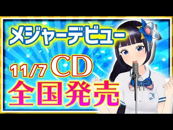 ユニバーサルミュージックからメジャーデビュー!!【富士葵】