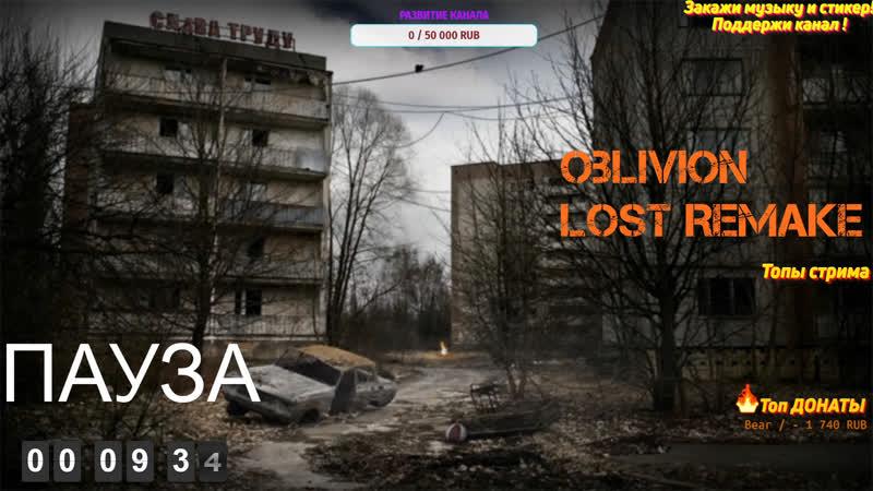 S.T.A.L.K.E.R.: Oblivion Lost Remake 2.5 Прохождение 4