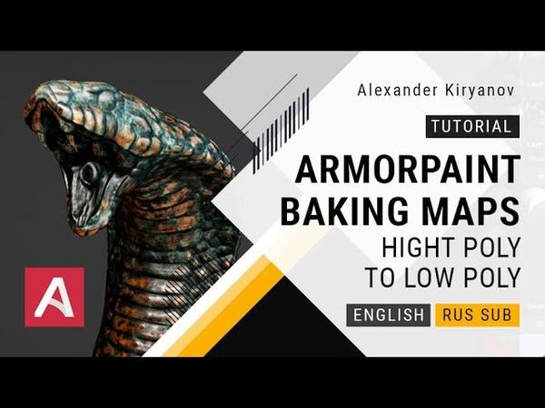 ArmorPaint запекание карт highpoly на lowpoly