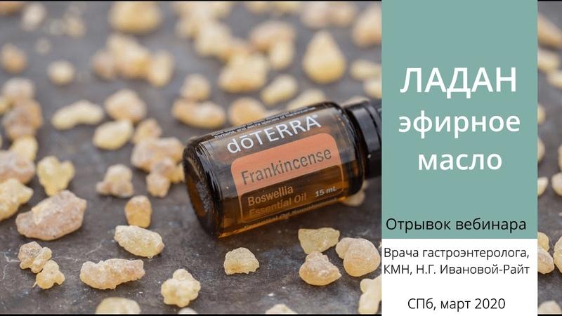 Эфирное масло Ладана Отрывок записи вебинара врача Н Г Ивановой по домашней аптечке Март 2020