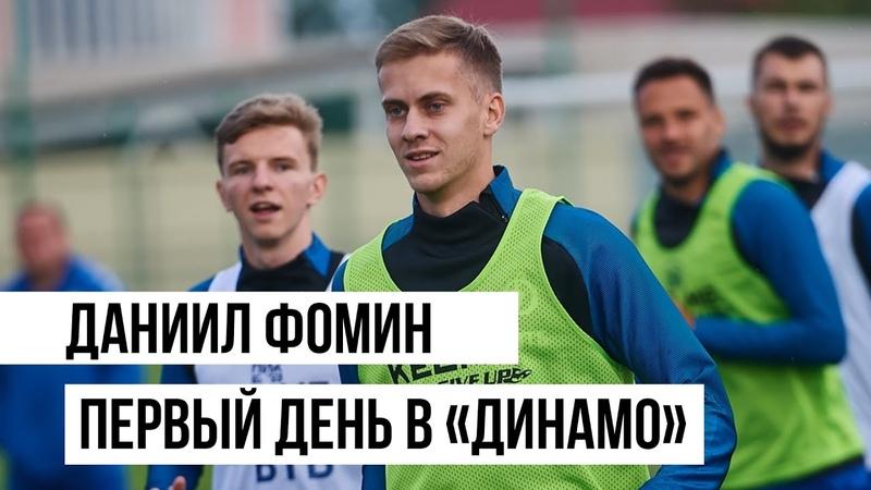 Даниил Фомин | Медосмотр, первая тренировка, экскурсия по базе