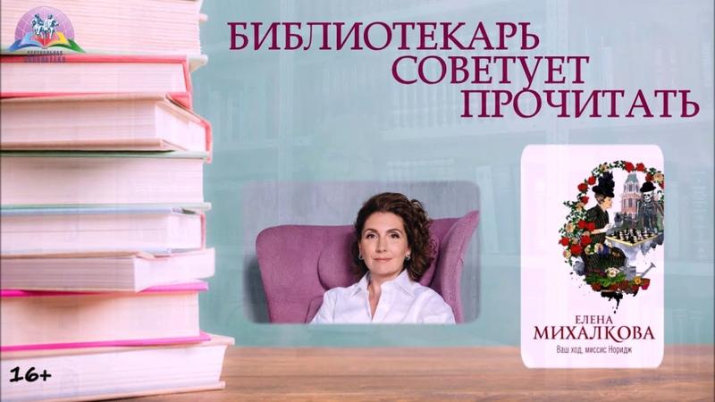 БИБЛИОТЕКАРЬ СОВЕТУЕТ ПРОЧИТАТЬ Елена Михалкова Ваш ход миссис Норидж