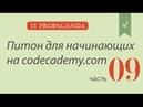 ПК009 - Питон на Codecademy на русском - Переводчик на поросячью латынь