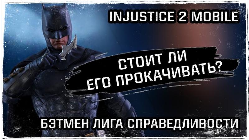 Injustice 2 Mobile Лига Справедливости Бэтмен Стоит прокачивать Советы новичку Инджастис 2 Мобайл
