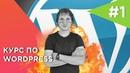 Создание сайтов на Wordpress с нуля Как создать сайт на Вордпресс. 1