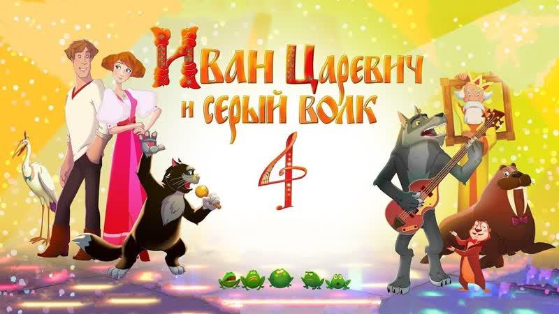 Ивaн Царeвич и Сeрый Вoлк 4 2019 iTunеs
