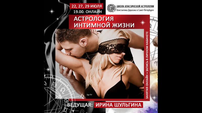 Астрология интимной жизни