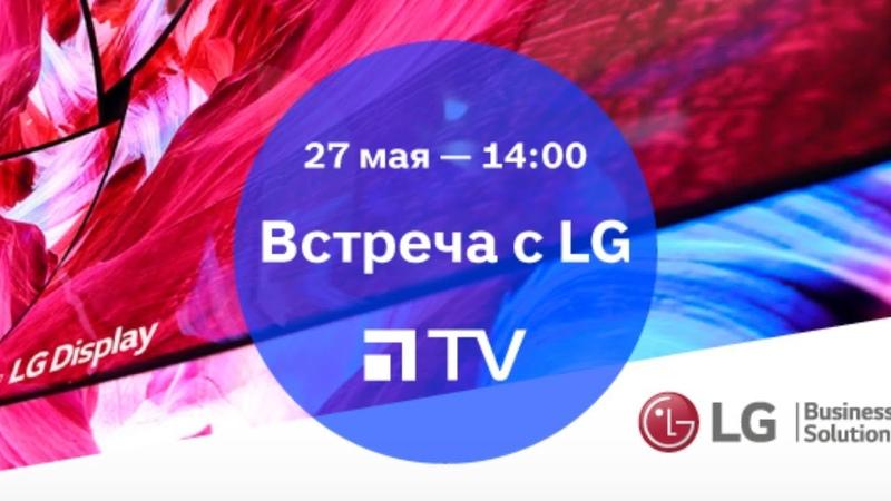 Онлайн встреча с компанией LG Hi Tech Media TV