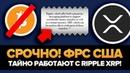 Официально: ФРС США ИСПОЛЬЗУЕТ RIPPLE XRP для создания цифрового мирового порядка! (Слили документ)