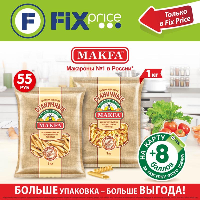 Бонусные баллы за покупку макарон MAKFA в Фикс Прайс