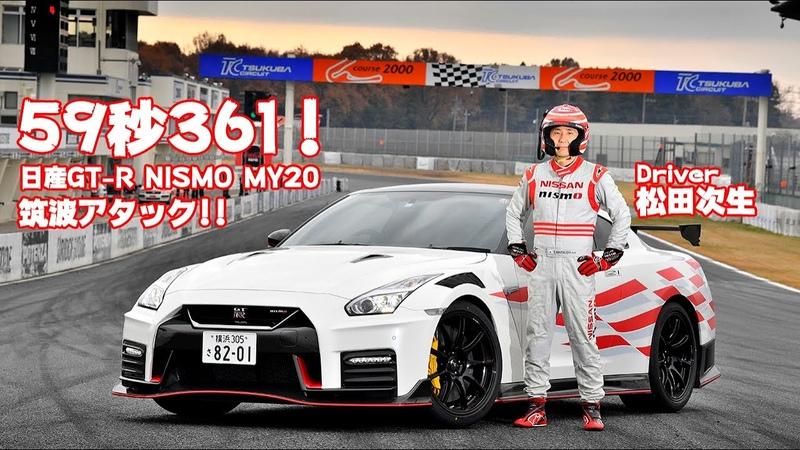 驚異の59秒361を記録! 日産GT Rニスモ2020年モデルの筑波アタックに密着