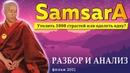 Как буддист поддался похоти? Разбор фильма Сансара (Самсара) / очисти себя от похоти (эротика порно секс)