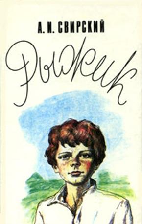 «Книги из страны детства», изображение №11
