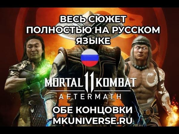 Mortal Kombat 11 Aftermath весь сюжет на русском языке с озвучкой, без боев, 2 концовки mk11 mk 11