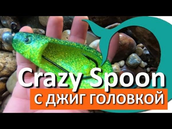Приманка Deki Orka Crazy Spoon c Джиг головкой. Рыбалка на хищника