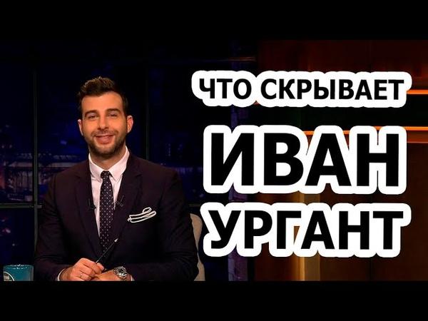 Что не так с личной жизнью Ивана Урганта