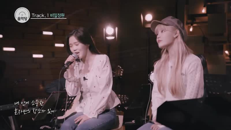 · Perfomance · 200331 · OH MY GIRL Seunghee Hyojung Secret Garden Ballad ver · MYSTIC TV Studio Music Hall ·