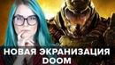Экранизация Doom 2019 что известно