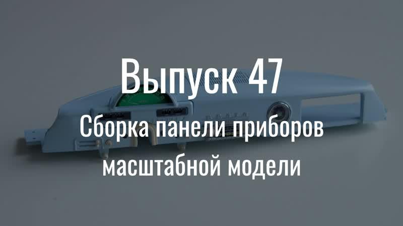 М21 «Волга». Выпуск №47 (инструкция по сборке)