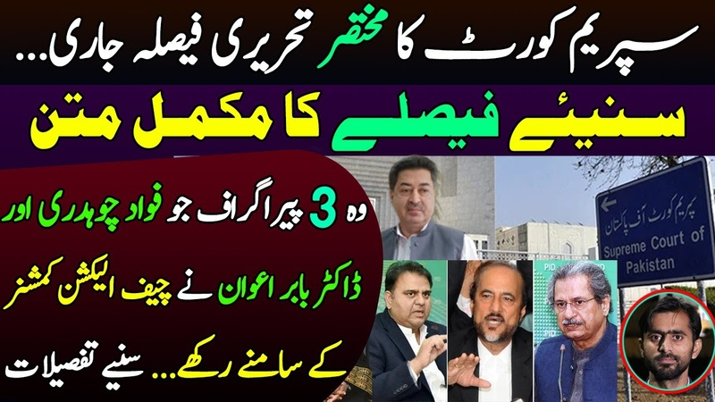 Supreme Court's Short Order regarding Senate Election Fawad Chaudhry Details by Siddique Jaan
