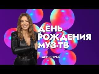 Ани Лорак поздравляет МУЗ-ТВ с Днем Рождения!