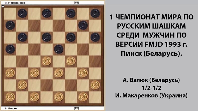 А Валюк И Макаренков Чемпионат Мира по Русским шашкам 1993