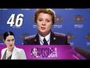 Морозова 2 сезон 46 серия Тень сомнения 2018 Детектив @ Русские сериалы