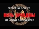 Григорий Войнер - Нить Ариадны на стихи В.Высоцкого