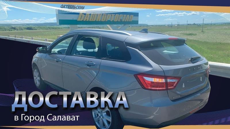 ДОСТАВКА за 600 км Привезли клиенту новую с завода ЛАДА ВЕСТА SW 2020 в комплектации КОМФОРТ ВИНТЕР