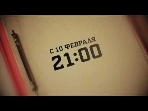 ПРЕМЬЕРА Вещдок Особый случай Преступник поневоле С 10 февраля в 21 00 на Интере