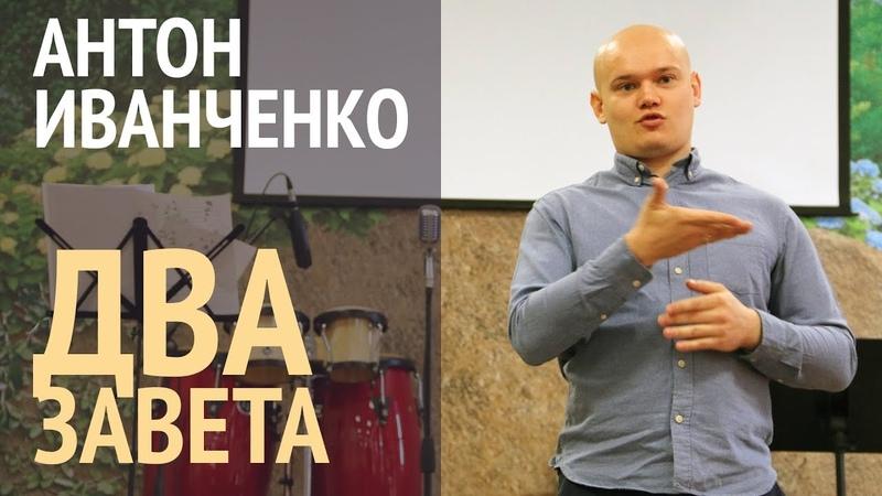 Антон Иванченко Два завета РЖЯ
