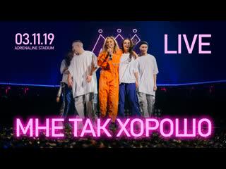 Live: Мари Краймбрери  Мне так хорошо (Adrenaline Stadium, Москва, )