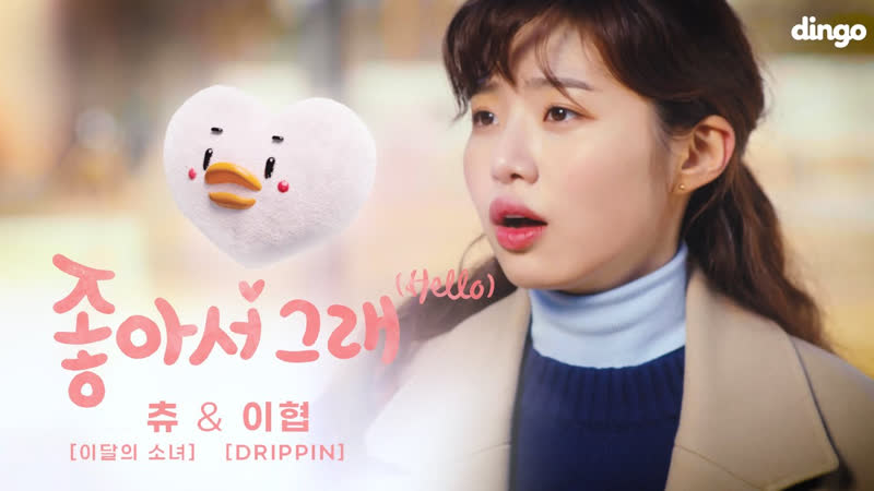 MV Chuu LOONA Lee Hyeop DRIPPIN Hello Convenience Store Fling OST Part 1