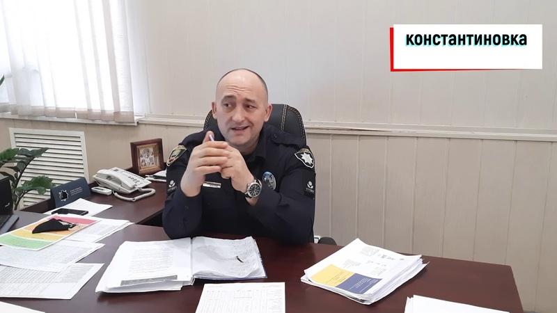 🔥 Интервью с начальником полиции Константиновки Николаем Матвиенко 🔥