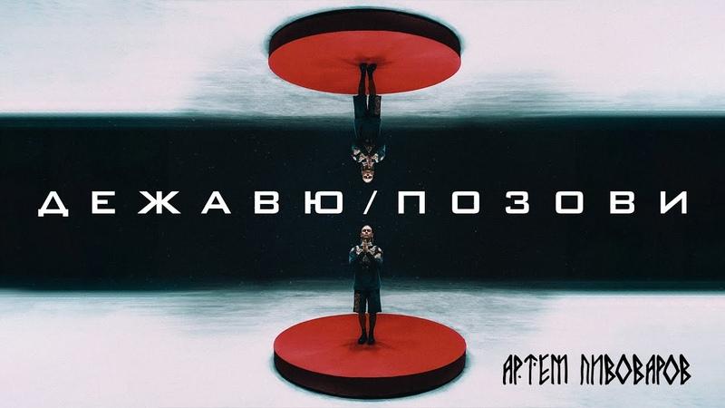 Артем Пивоваров Дежавю Позови Official Music Video