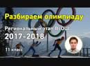 [11 класс] Разбор олимпиады: регион ВсОШ 2017-2018