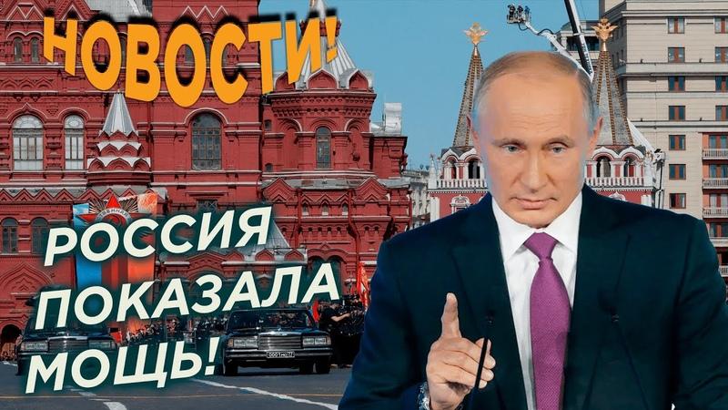 СРОЧНО 24 06 20 ПАРАД ПОБЕДЫ В МОСКВЕ ГРОМКОЕ ЗАЯВЛЕНИЕ РОССИИ О СВОЕМ МОГУЩЕСТВЕ ВСЕМУ ЗАПАДУ