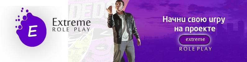 SAMP:Играть в GTA:SA по сети - Extreme